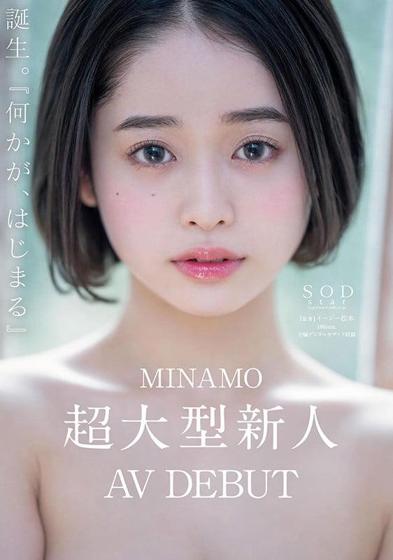 超大型新人MINAMOちゃん、エロい目線が特にいい!可愛さと妖艶さを併せ持った、物凄い逸材がデビューしました。