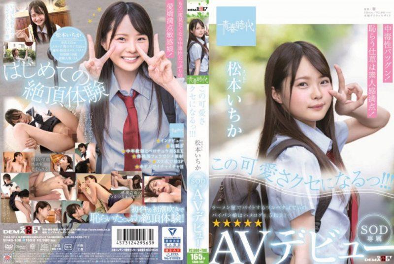 今や大人気女優、松本いちかちゃんのデビュー作!うぶな仕草が素人感満載!