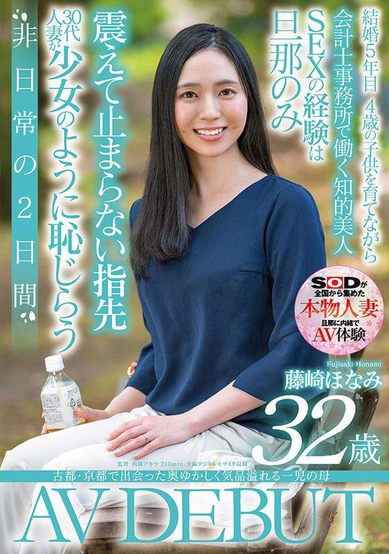 【新人AVデビュー、藤崎ほなみさん】32歳の人妻の、少女のように恥じらう姿がたまりません!