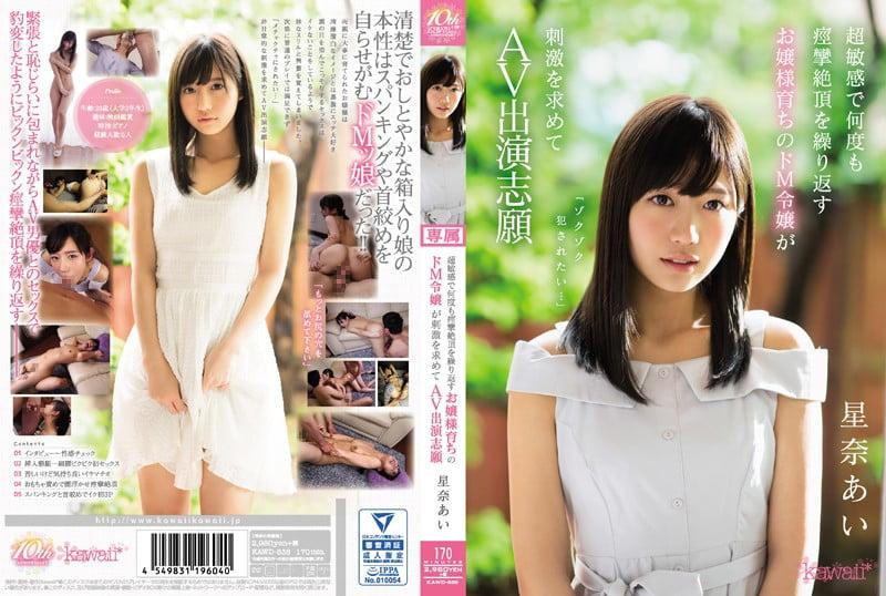 【星奈あいちゃん当時20歳のデビュー作】うぶに恥ずかしがる姿と、エッチな表情の対比が最高です