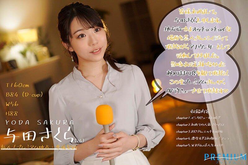 【新人AVデビュー、与田さくらちゃん】元地方局アナウンサー、うぶさ、エロさ、顔、声、全てが大ヒットでした!