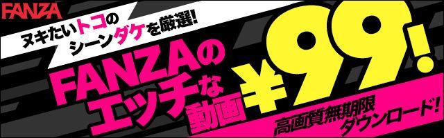 FANZAの【トコダケシリーズ】99円で見れるエッチな動画サービス、とてもおトクなのにあまり有名じゃない気がするので解説してみました