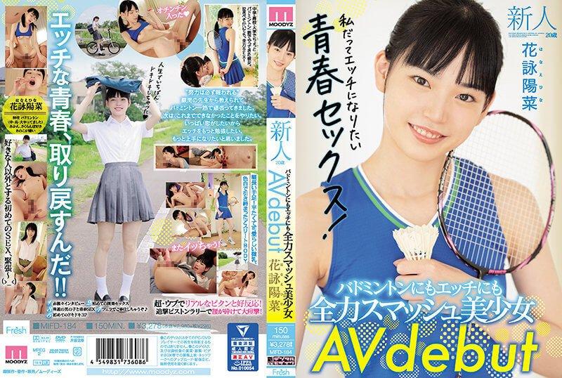 新人20歳 バドミントンにもエッチにも全力スマッシュ美少女 AV debut 花詠陽菜