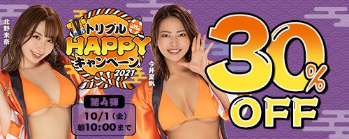 FANZAトリプルHAPPYキャンペーン2021第4弾スタート!特典映像付きで30%オフ、三上悠亜ちゃんと羽咲みはるちゃんのデビュー作が