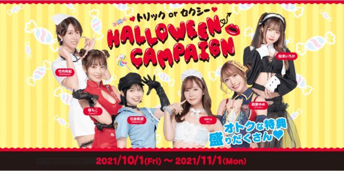 FANZA動画30%オフで特別限定映像の特典付き!「ハロウィンキャンペーン」が10月1日より開始!他にも様々なお得情報が満載!